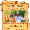 Семинар Природная СИЛА / Крым