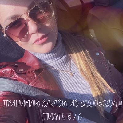 Кристина Садовододежда, Кострома