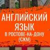 ПоZитив - Английский язык на Северном, Ростов!