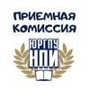 Приемная комиссия ЮРГПУ(НПИ)