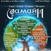 "ФЕСТИВАЛЬ ""САМАЙН"" 2009"