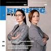 """Журнал """"Ивановский бизнесъ"""""""