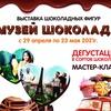 Черепаново- Выставка ШОКОЛАДНЫХ ФИГУР