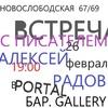 26.02 Радов/Портал