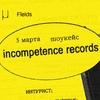 Incompetence Records: ИНТУРИСТ и коллеги | 05.03