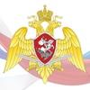 Росгвардия по Новосибирской области