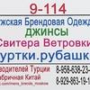 Поставщик ТЦ Садовод 9-114