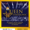 Queen Symphonic | 15 октября | БКЗ «Октябрьский