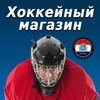 """Хоккейный магазин в Самаре """"ХЕТ-ТРИК"""""""