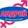 """Андрей"" Магазин фантазий"