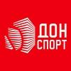 ДОН-Спорт | Официальная группа