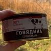 Тушенка Росрезерв Звенигород, Голицыно
