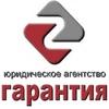 """Юридическая компания """"Гарантия"""" г.Ставрополь"""