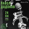 Павел Додонов   24.04   Санкт-Петербург, «Мачты»