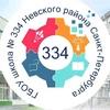 Новости и проекты школы 334
