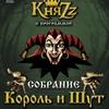 08/07 | Король и Шут | Новосибирск / ДКЖ