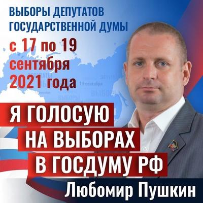Любомир Пушкин, Донецк