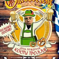 15.10 - ОРКЕСТРЪ ТРОЛЛЯ - Oktoberfest party!