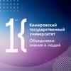 КемГУ | Опорный университет Кузбасса