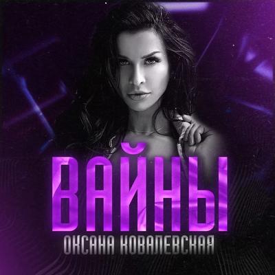Оксана Ковалевская, Москва
