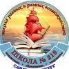 Школа № 219 Красносельского  района СПб