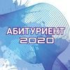 Абитуриент МГЭИ имени А.Д. Сахарова БГУ ISEI BSU