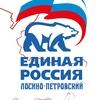 Единая Россия Лосино-Петровский