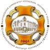Ставропольский институт кооперации