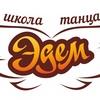 """Школа восточного и современного танца """"ЭДЕМ"""""""