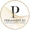 PERMANENT.BY | Перманентный Макияж | Минск