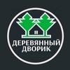 Derevyanny Dvorik