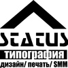 Печать и дизайн. Типография Status Крым