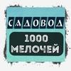 Садовод 8/40 – 1000 Мелочей!