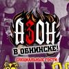 АЗОН в Обнинске 03.04.2021 +ПВГ, Бешеные, Титбит