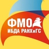 Факультет международных отношений ИБДА РАНХиГС