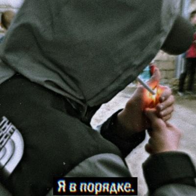 Саша Волков'шурик, Самара