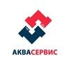 АКВАСЕРВИС - магазины инженерной сантехники