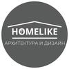 """""""HOMELIKE"""" Студия Архитектуры и Дизайна"""