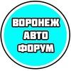Воронеж Авто Форум