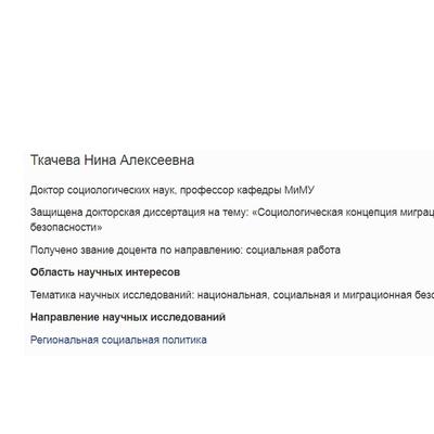 Нина Ткачева, Тюмень