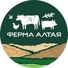 ФЕРМА АЛТАЯ