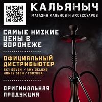 Кальяны Воронеж №1 SkySeven, Tortuga, Honey, Amy