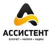 Бухгалтерские услуги Симферополь ООО АССИСТЕНТ