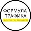 Формула трафика | Агентство Виталия Василенко