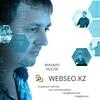 SEO оптимизация и ускорение сайтов