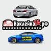 Наклейки на авто Челябинск - Наклейка74