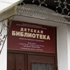 Detskaya-Biblioteka Yaroslavl