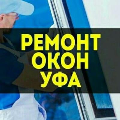 Remont Okon-Ufa, Уфа