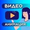 Анимационные ролики для бизнеса Doodle-V