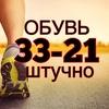 ЖЕНСКАЯ ОБУВЬ ШТУЧНО 33-21